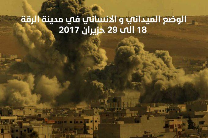 الوضع الميداني و الانساني في مدينة الرقة