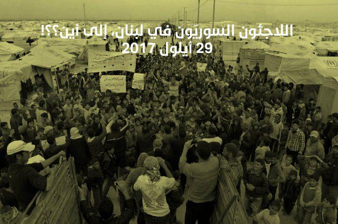 اللاجئون السوريّون في لبنان، إلى أين؟؟!