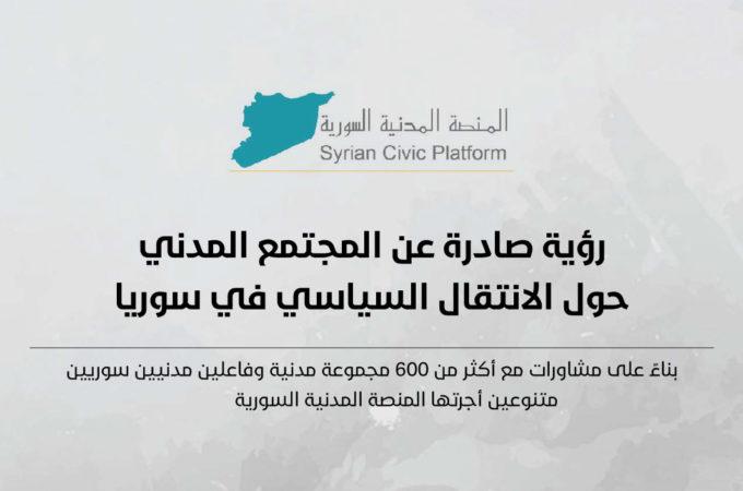 رؤية صادرة عن المجتمع المدني حول الانتقال السياسي في سوريا