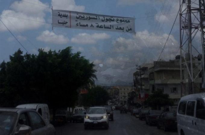 العنصريّة تجبر السوريّين في لبنان على العودة إلى الحرب