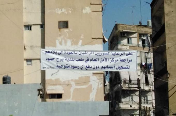 اللاجئون السوريون في لبنان: بين الإعادة إلى الوطن والتمييز